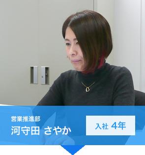 営業推進部,河守田 さやか,入社 4年