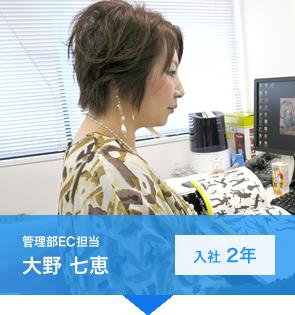 管理部EC担当,大野 七恵,入社 2年