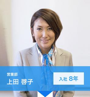 営業部,上田 啓子,入社 8年
